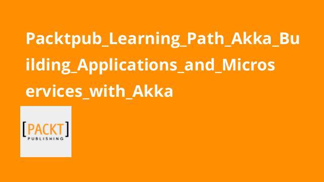 آموزش ساخت اپلیکیشن ها و میکروسرویس ها باAkka