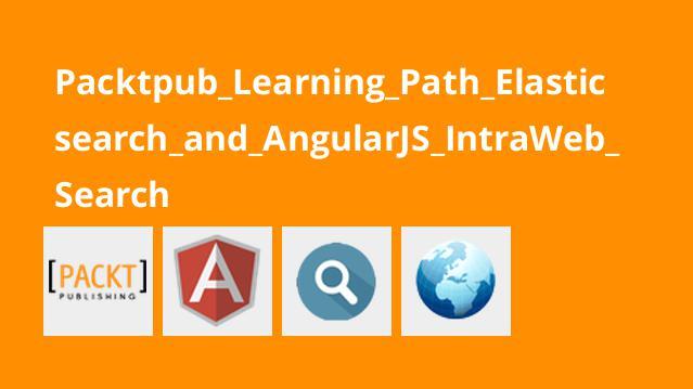 آموزش یکپارچه سازیElasticsearch با فریمورکAngularJS