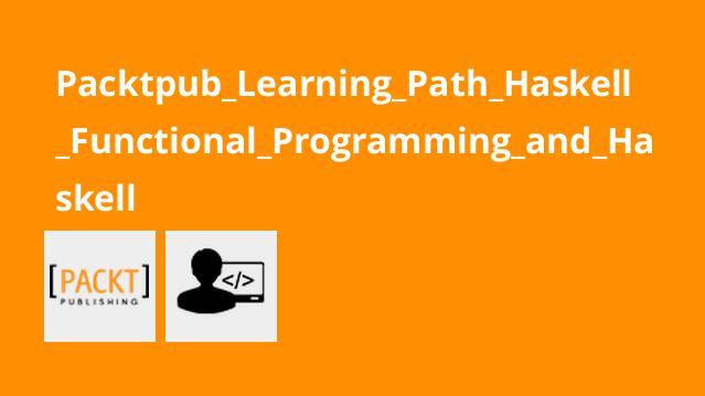 آموزش برنامه نویسی تابعی وHaskell