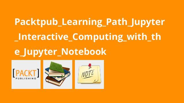آموزشمحاسبات تعاملی با نوت بوکJupyter