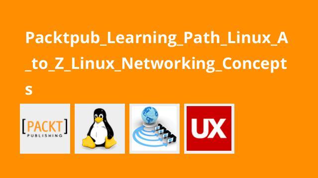 آموزش صفر تا صد مفاهیم شبکه لینوکس
