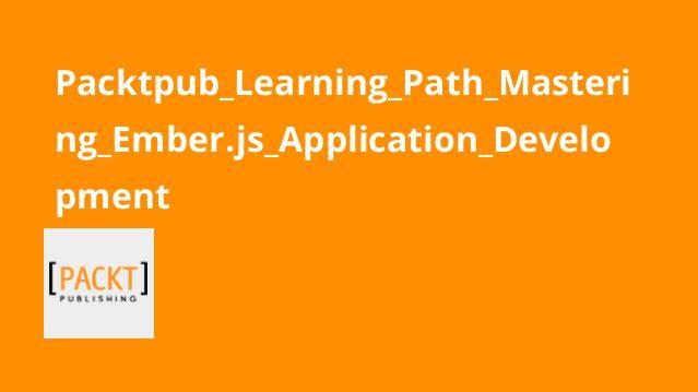 آموزش تسلط بر توسعه اپلیکیشن با Ember.js