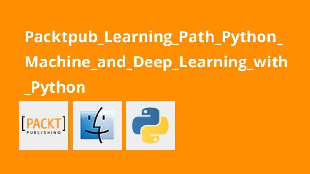 آموزش یادگیری ماشینی و عمیق با پایتون