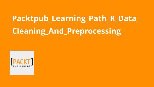 آموزش زبان R – پیش پردازش و پاک سازی داده