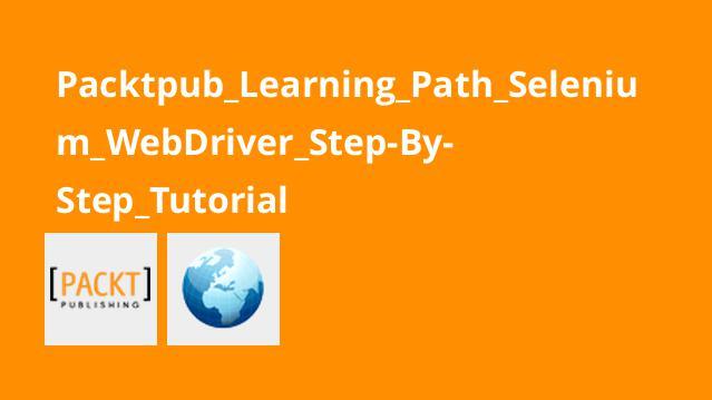آموزش گام به گامSelenium WebDriver