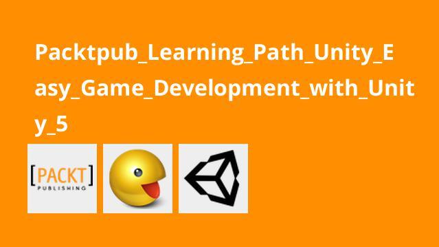 آموزش توسعه آسان بازی باUnity 5