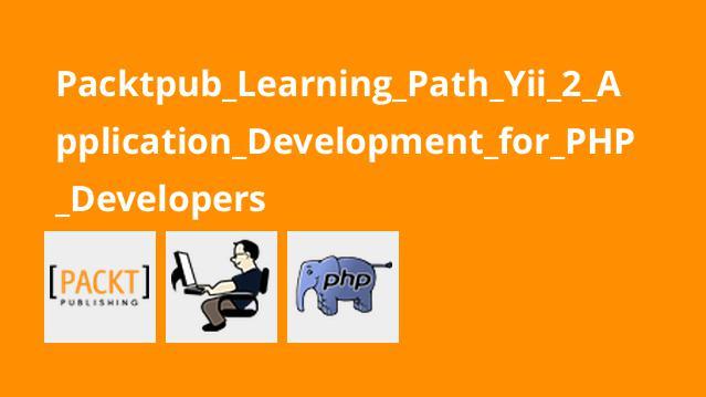 آموزش توسعه اپلیکیشن باYii 2 برای توسعه دهندگانPHP