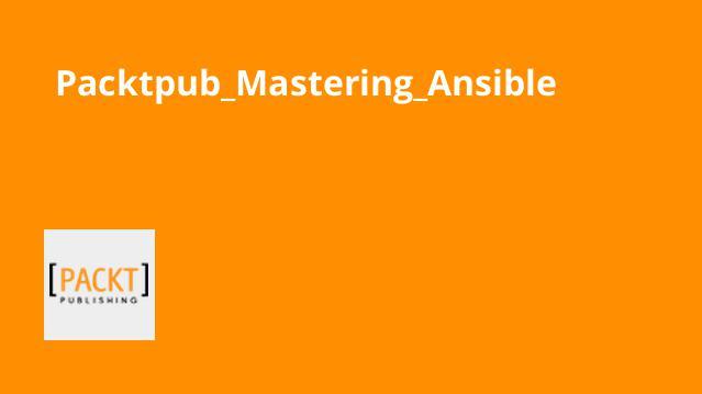 آموزش تسلط بر Ansible