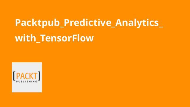 آموزش تحلیل پیش بینی با TensorFlow