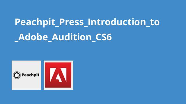 آشنایی با Adobe Audition CS6