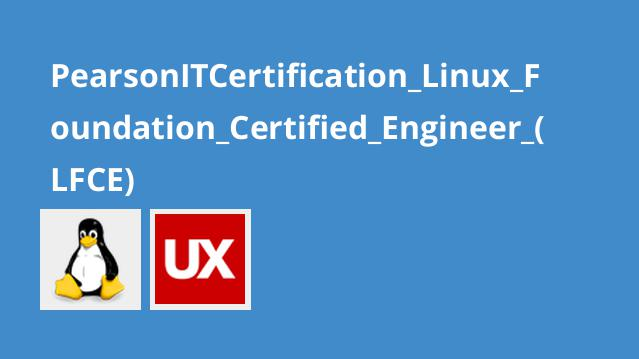آموزش گواهینامه (Linux Foundation Certified Engineer (LFCE