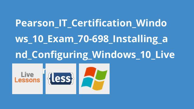 آموزش Windows 10 Exam 70-698 – نصب و پیکربندی ویندوز 10