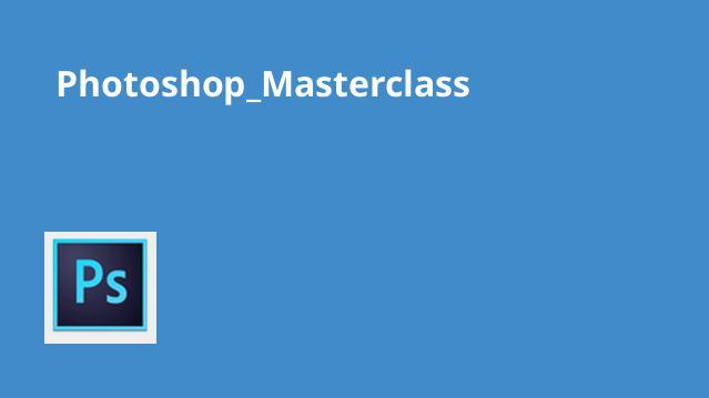 دوره آموزش Photoshop Masterclass