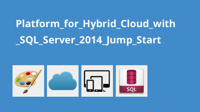 دوره آموزش ترکیب Cloud با SQL Server 2014