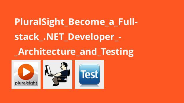 آشنایی با معماری و تست برنامه ها برای تبدیل شدن به یک برنامه نویس Full-stack دات نت