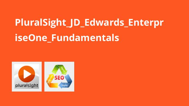آموزش مبانی JD Edwards EnterpriseOne