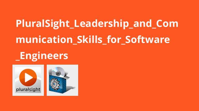 رهبری و مهارت های ارتباطی برای مهندسین نرم افزار