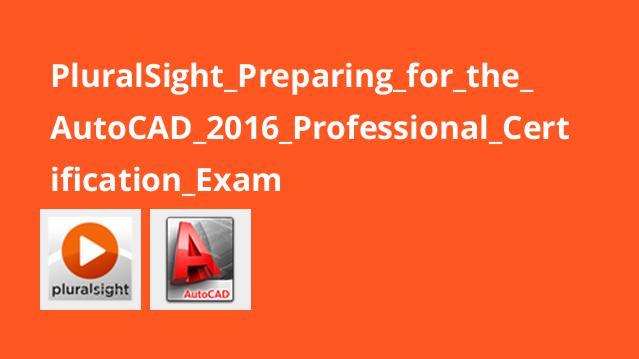 آمادگی برای آزمون گواهینامه AutoCAD 2016 Professional