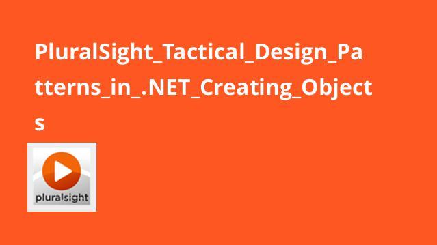 آموزش تاکتیکی Design Patterns در دات نت: ساخت اشیاء