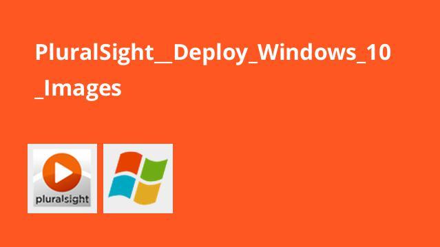 آموزش استقرار ایمیج های Windows 10