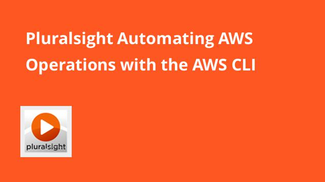 pluralsight-automating-aws-operations-with-the-aws-cli