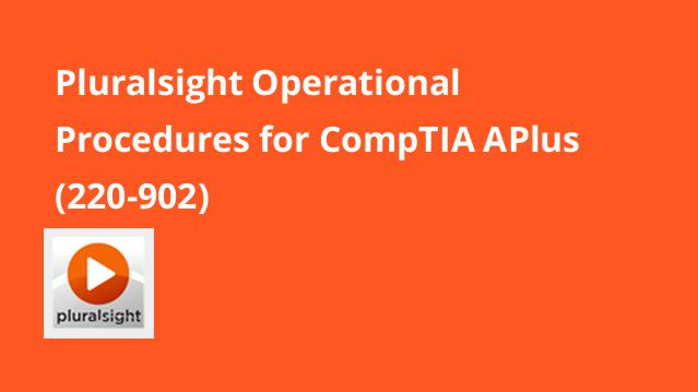 pluralsight-operational-procedures-for-comptia-aplus-220-902
