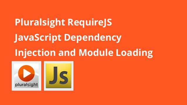 pluralsight-requirejs-javascript-dependency-injection-and-module-loading