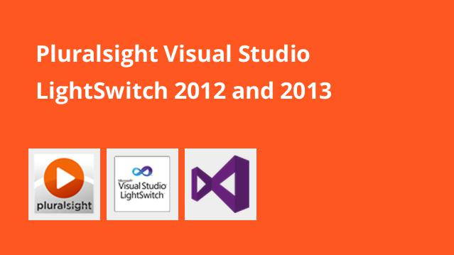 آموزش-lightswitch-در-2013-و-visual-studio-2012