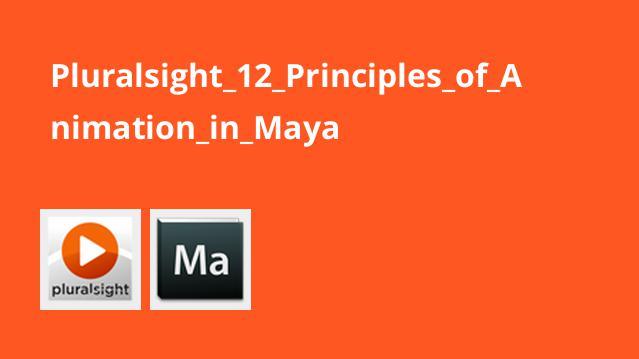 آموزش 12 قانون انیمیشن سازی در Maya