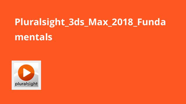 دوره اصول و مبانی نرم افزار 3ds Max 2018