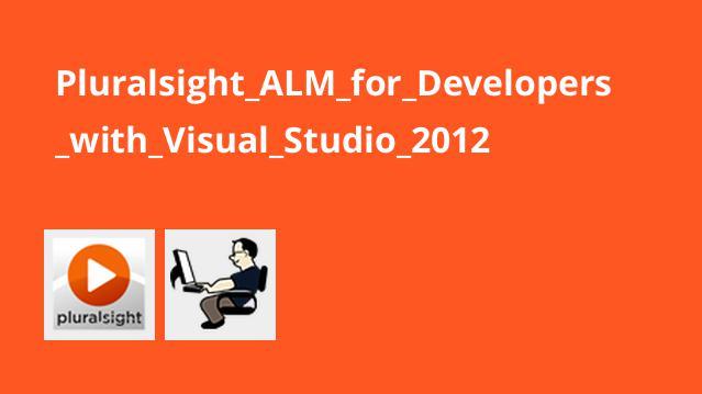 آموزش ALM برای برنامه نویسان با Visual Studio 2012