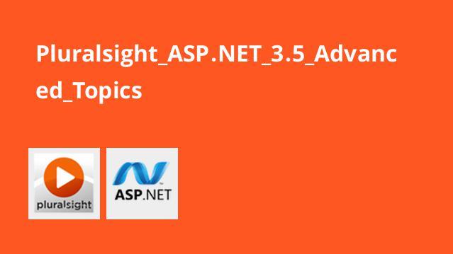 مباحث پیشرفته ASP.NET 3.5