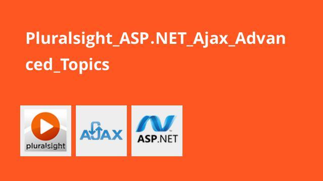 مباحث پیشرفته ASP.NET Ajax