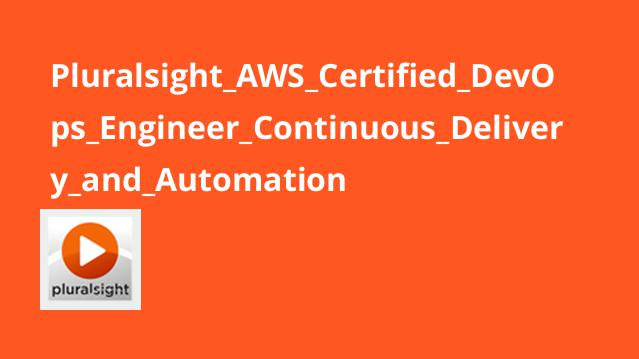 آموزش گواهینامه AWS Certified DevOps Engineer Continuous Delivery and Automation