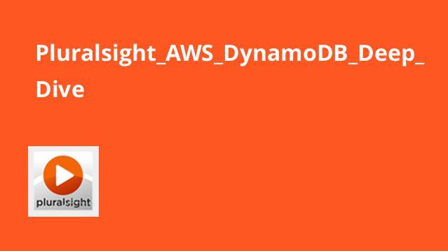 آموزش استفاده از AWS DynamoDB