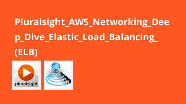 آموزش (Elastic Load Balancing (ELB درAWS