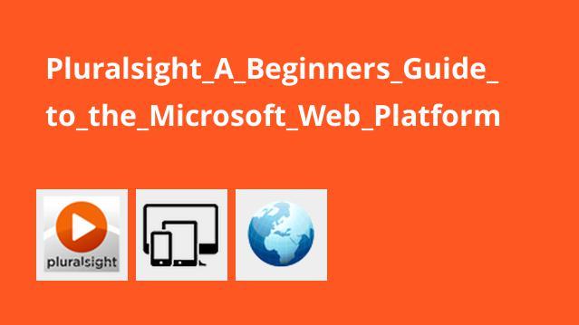 راهنمای مقدماتی  Microsoft Web Platform