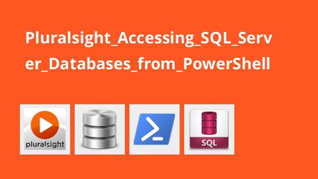 آموزش دسترسی به پایگاه داده های SQL Server از PowerShell