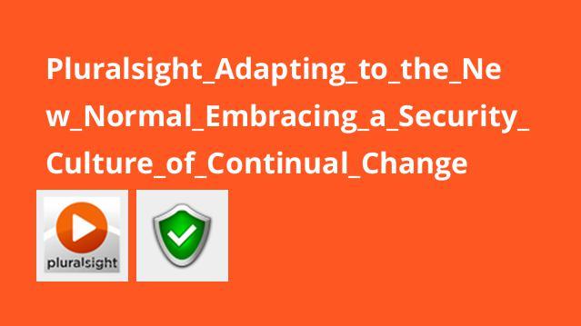 آموزش در نظر گرفتن فرهنگ امنیتی تغییر مداوم