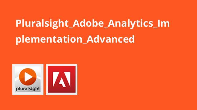 آموزش پیشرفته پیاده سازی Adobe Analytics