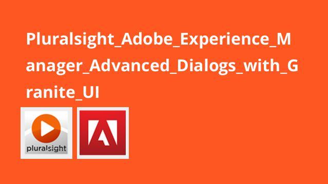 آموزش دیالوگ های پیشرفتهAdobe Experience Manager با رابط کاربریGranite