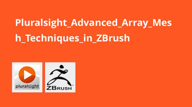 Pluralsight Advanced Array Mesh Techniques in ZBrush