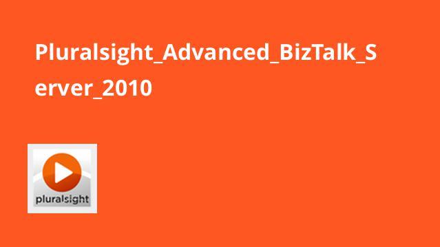 آموزش حرفه ای BizTalk Server 2010