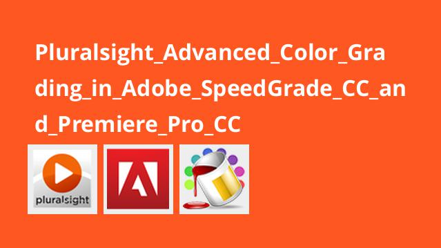 Pluralsight Advanced Color Grading in Adobe SpeedGrade CC and Premiere Pro CC