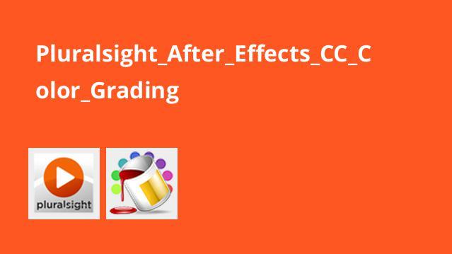 آموزشدرجه بندی رنگ (Color Grading) درAfter Effects CC