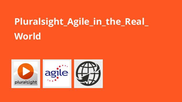 آموزش Agile در دنیای واقعی