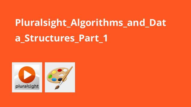 الگوریتم ها و ساختار داده ها – قسمت اول
