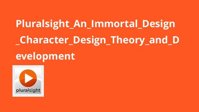 آموزش Immortal Design – توسعه و تئوری طراحی کاراکتر بازی