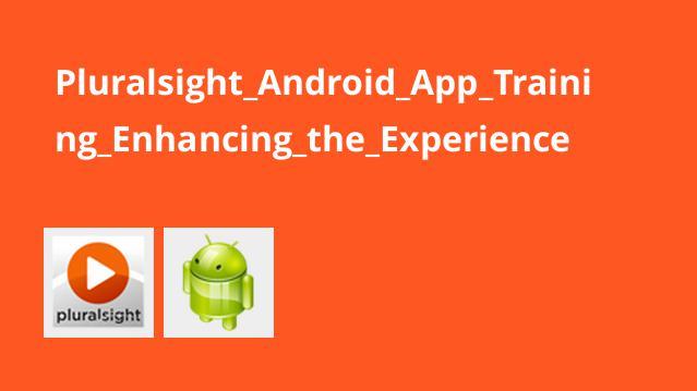 آموزش بهبود تجربه ی کاربری در اپلیکیشن های Android