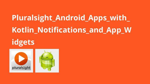 آموزش اپلیکیشن های اندروید با کوتلین – نوتیفیکیشن ها و ویدجت های اپلیکیشن